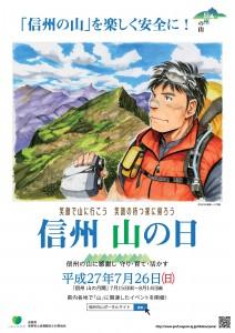 「信州山の日」H27ポスター