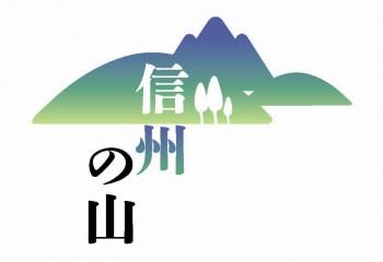 信州の山ロゴマーク