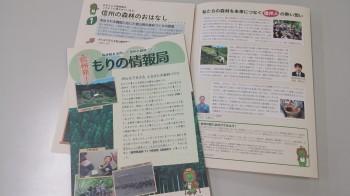 森林税リーフレット(H29.5発行)