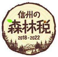 森林税ロゴ
