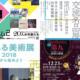 【12月】県美術館・ホール イベント情報!