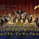 セイジ・オザワ 松本フェスティバル特別公演 松本市ほか全国7都市で開催決定!