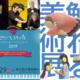 【4月】県美術館・ホールイベント情報!