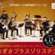 すずの音ホール10周年記念イベント第4弾!「なぎさブラスゾリステン」コンサート開催!