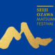 『セイジ・オザワ 松本フェスティバル(OMF)』の夏がやってくる!チケット販売情報のお知らせ!