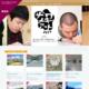 長野県文化芸術情報発信サイト「CULTURE.NAGANO」をオープンしました!