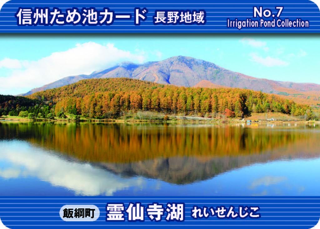 カート$07(霊仙寺湖).cleaned_ページ_1