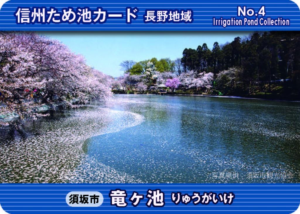 カート$04(竜ヶ池).cleaned_ページ_1