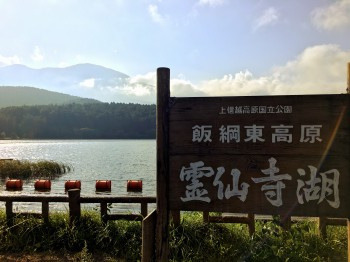 霊仙寺湖(飯綱町)
