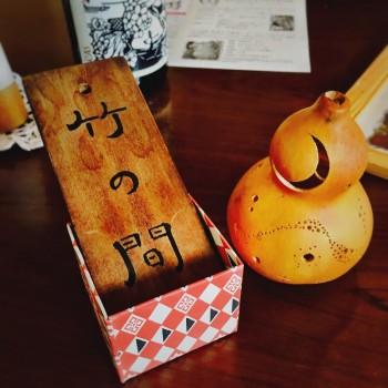 「竹の間」と、よろづや教室で作るひょうたんランプ