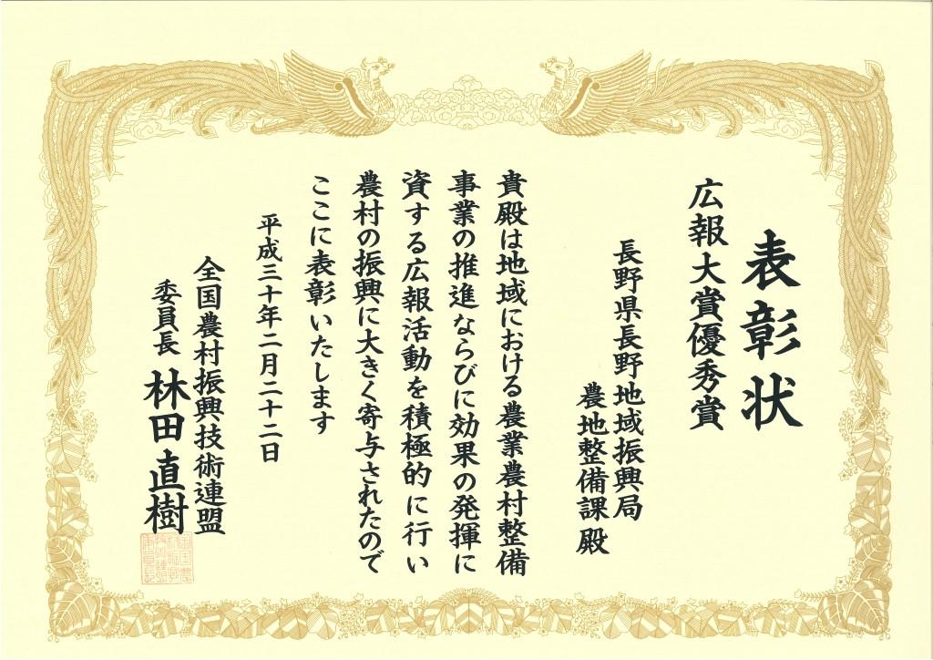 ため池カード表彰状