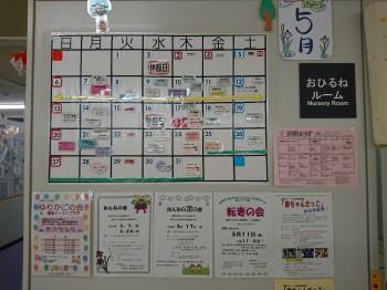 かわいいカレンダー