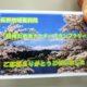 信州ため池カードからのお知らせ No.4