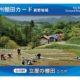8ヶ所の「信州棚田カード」をご紹介します!