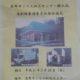 長野市中条に県下最大規模のジビエ処理施設が完成!!