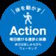 みんなでAction!「新しい生活様式」における運動不足を解消しよう