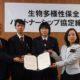 松田・南信株式会社と上伊那農業高校バイテク班、長野県の3者が絶滅危惧種アツモリソウの保全のための協定を締結しました!!