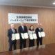 富士見町のアツモリソウ保全のための協定を締結しました