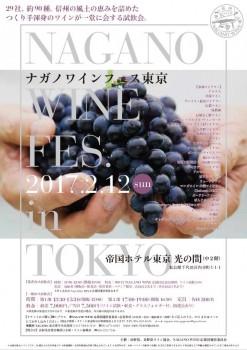 wine-tokyo5