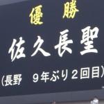 佐久長聖駅伝 (2)
