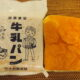 信州人のソールフード「牛乳パン」