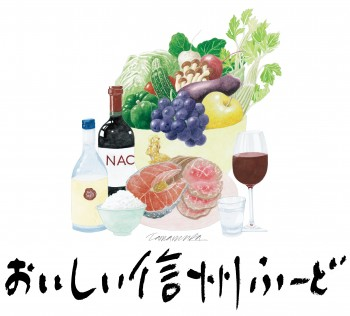 「おいしい信州ふーど」デザイン&ロゴ