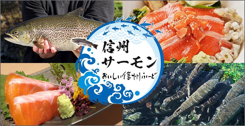 信州を食べよう 美しい山々に囲まれた自然豊かな長野県は、全国の食卓に食材をお届けする農業県です。四季の変化に富んだ環境が、たくさんのおいしい農産物を育んでいます。 おいしい信州の農産物をお楽しみください。