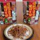 新製品「信州アルクマ揚げそば 七味唐がらし味」が7月3日に発売されます!