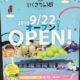 生坂村の活性化施設「いくさかの郷」がオープンしました!!