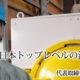 日本トップレベルの溶接技術で世界へ