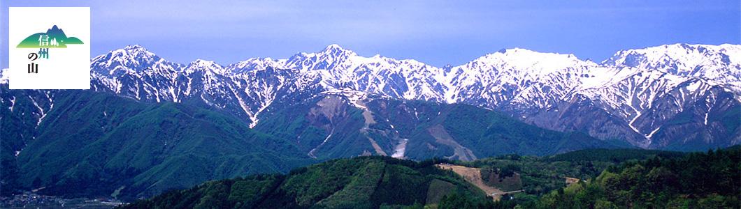 信州魅力発掘人 信州に魅せられ、活動する人たちの言葉には「信州の魅力」が凝縮されています。信州の魅力を掘り下げ、それを語る「信州魅力発掘人」。山の強さ、美しさ、厳しさ、素晴らしさを知る人たちが「山の魅力」を伝えます。