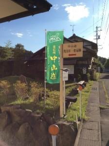 茂田井一里塚跡