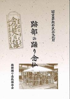 念仏踊り表紙