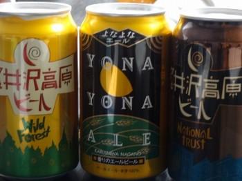 「よなよなエール」と「軽井沢高原ビール」