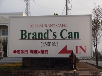 Brand's Can 看板