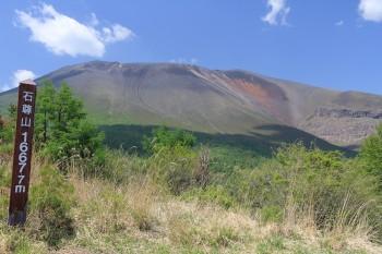 石尊山山頂と浅間山