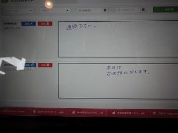 01佐久21㈱軽井沢IT経営センター4