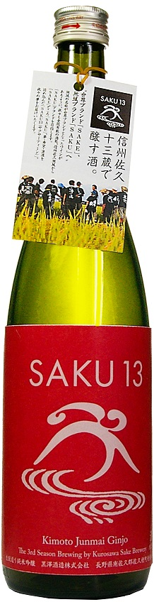 (図3)SAKU13 3rd bottle