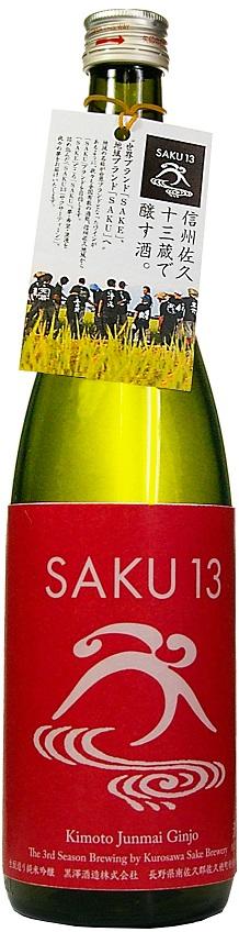 (図3)SAKU13 3rd bottle