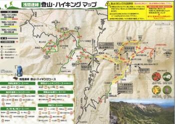 浅間山地図