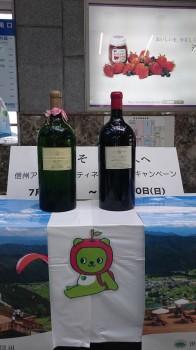 軽井沢セレモニー(ワイン)