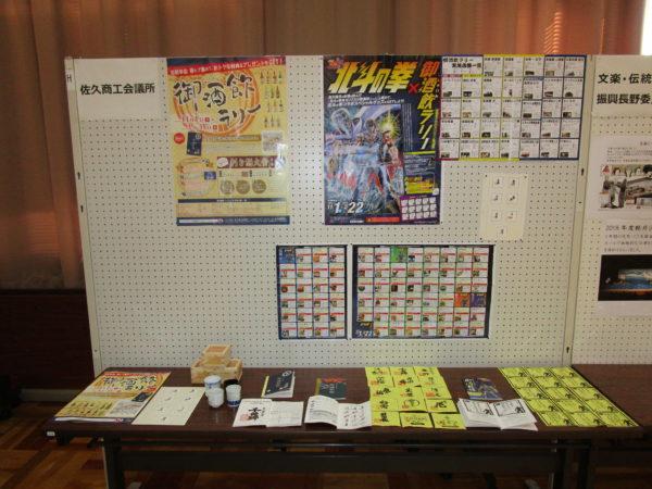 発表会場の商工会議所展示写真