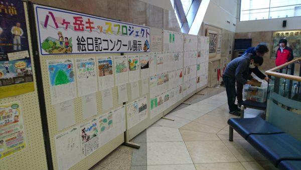 絵日記コンクール展示の写真