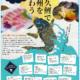 佐久鯉で信州を味わう「おいしい信州ふーど」WEEK開催中