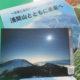 浅間山大好きミーティングで、佐久地域の成り立ちを学びました!