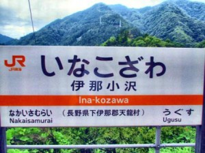 inakozawa2