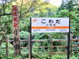 kowada1-2