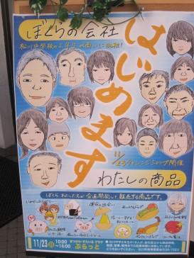 松中ショップ1