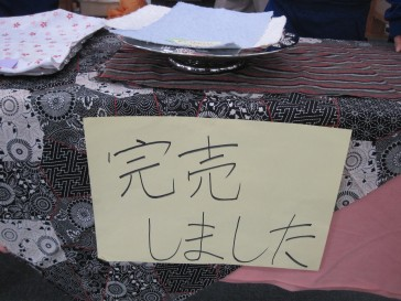 松中ショップ9