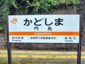 kadoshima2